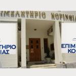 EPIMELITIRO